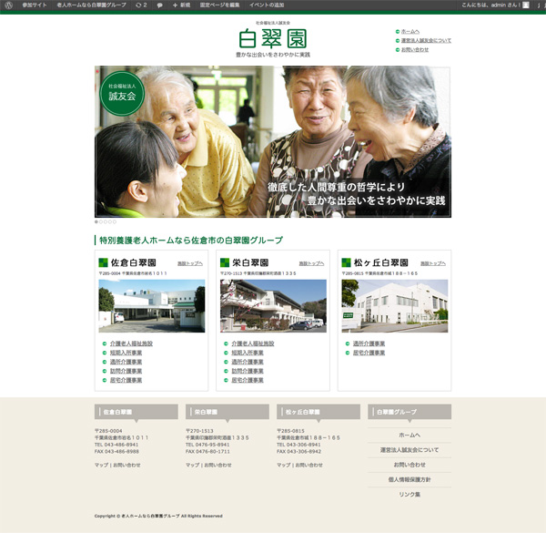 白翠園グループホームページ