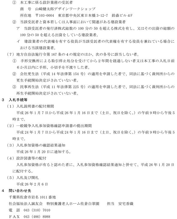 news20140107-2