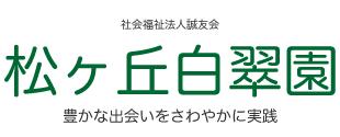 松ヶ丘白翠園